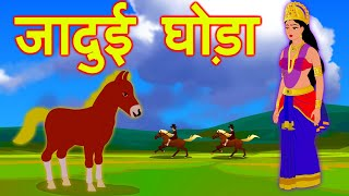 जादुई घोड़ा || Magical Horse Hindi Story ||  Hindi  Panchtantra Ki Kahaniya || Story in Hindi