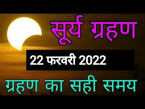 सूर्य ग्रहण - solar eclipse - surya grahan 2019 - Surya grahan 2019 in india