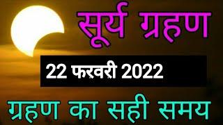 सूर्य ग्रहण - solar eclipse - surya grahan 2021 - Surya grahan 2021 in india