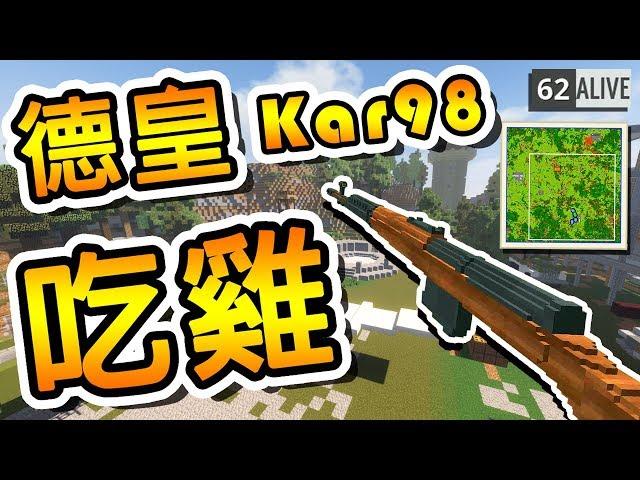 Minecraft 吃雞 PUBG 絕地求生「改版」!! 德皇 Kar98 嗜血傳説 !!  今晚吃雞大吉大利 !!