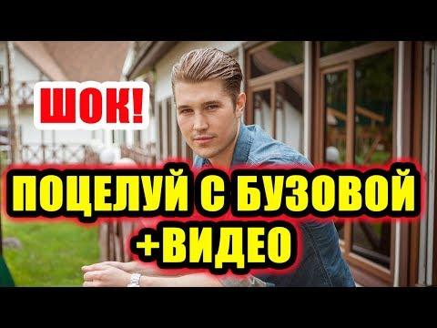 Дом 2 Новости - YouTube