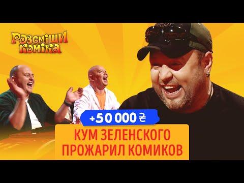 Прожарка Евгения Кошевого и Юрия Ткача