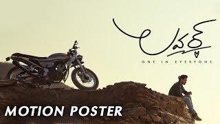 Lover Motion Poster Raj Tarun, Riddhi Kumar | Dil Raju