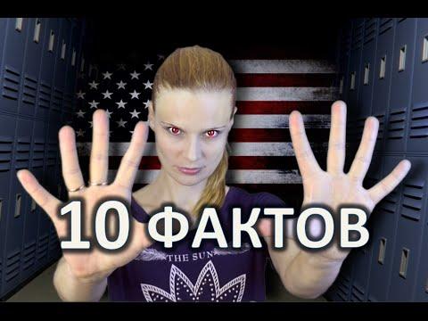 10 ФАКТОВ О ШКОЛЕ В США - ШКОЛА В АМЕРИКЕ