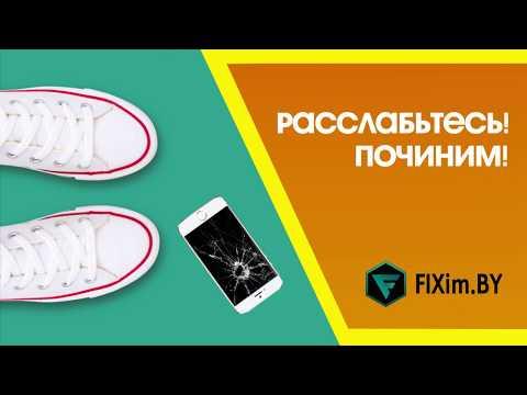 Ремонт IPhone в сервисе  Fixim.by