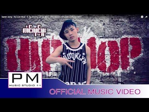 ဏံင္လုင့့္မူး : Nu Loe Mue : E Ae Khong (เอ่ แอ ข่อง) : PM MUSIC STUDIO (Official MV)