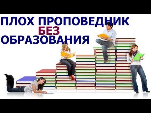 Польза образования для