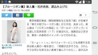 【ブルーリボン賞】新人賞・石井杏奈、涙込み上げた スポーツ報知 1月27...