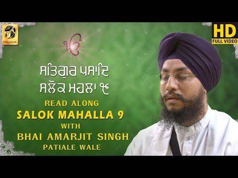 Read Along   Salok Mahalla 9   ਸਲੋਕ ਮਹੱਲਾ 9   Bhai Amarjit Singh   Patiale Wale   Gurbani