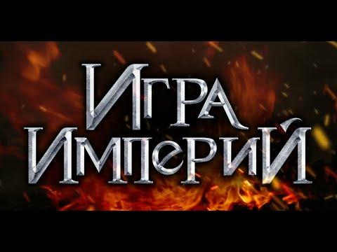 Игра империй — официальный трейлер