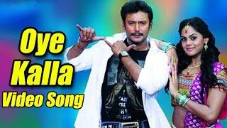Brindavana - Oye Kalla Full Song Video | Darshan, Karthika Nair, Saikumar