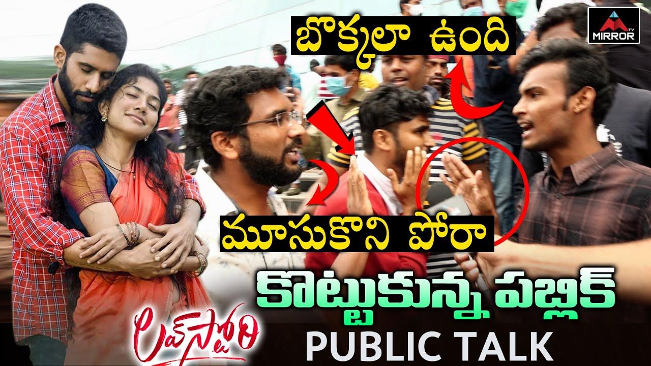 Download Love Story Movie Genuine Public Talk | Sai Pallavi | Naga Chaitanya | Love Story Review | Mirror Tv
