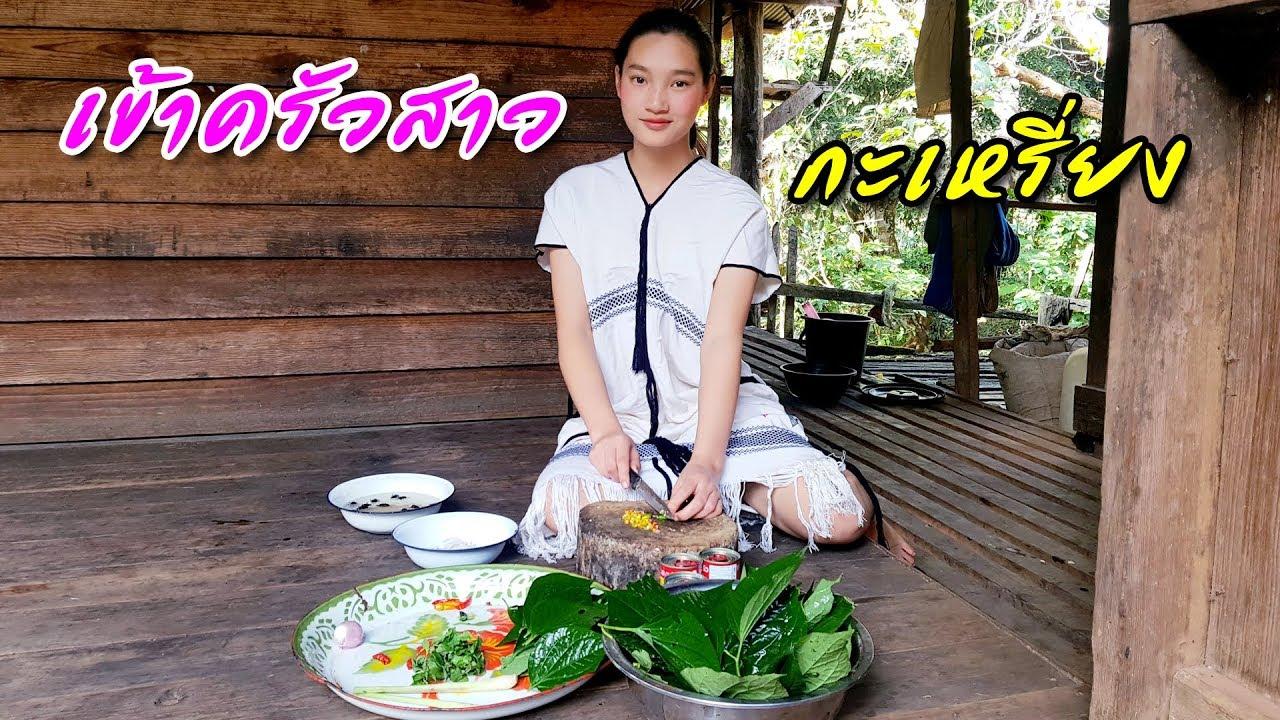 ดิบบนยอดดอย 2020 #7 สาวกะเหรี่ยงรุ่นใหม่ทำเมนูยำปูลิงน้ำพริกแมงกุ๊ดจี่กับครัวโบราณสุดยอดวิถีชีวิต