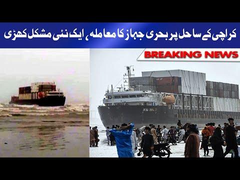 Cargo ship stranded at Karachi sea view   جہاز کو نکالنے کے لیے لوٹائیڈ کا انتظار