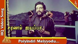 Poiyindri Meiyyodu Song | Saranam Ayyappa Movie Songs | Poopathy|Radharavi| Poornima |Pyramid Music