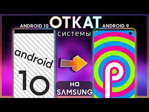 ♻ КАК ОТКАТИТЬСЯ С Android 10 На Андроид 9 | Samsung
