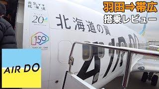 AirDo(羽田⇒帯広)搭乗レビュー!!1年ぶりの北海道の翼