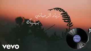 Ziad Rahbani - Bhaneek | زياد الرحباني - بهنيك
