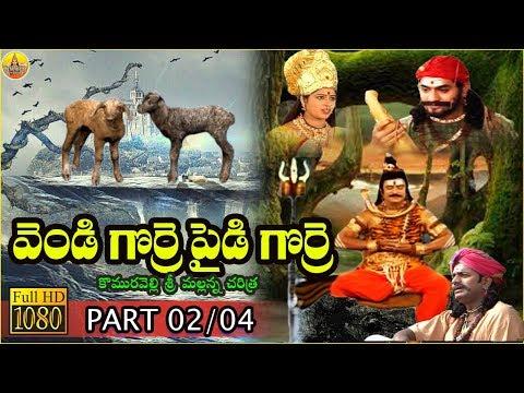 వెండి గొర్రె పైడి గొర్రె | Part 02 | Sri komuravelli Mallanna Charitra | Mallanna Bhakthi Patalu
