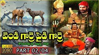 Gambar cover వెండి గొర్రె పైడి గొర్రె | Part 02 | Sri komuravelli Mallanna Charitra | Mallanna Bhakthi Patalu