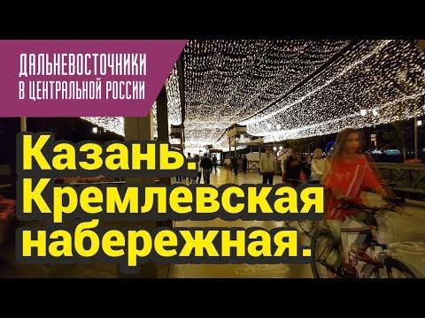 Набережная Казани и ночной кремль. Очень рекомендую!!!