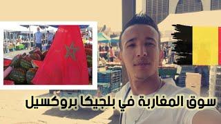 مشيت إلى سوق شعبي مغربي🇲🇦 بمدينة بروكسيل بلجيكا 🇧🇪 بحل لي راك في المغرب 😚😆