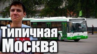 В Москве водитель автобуса уснул и протаранил столб