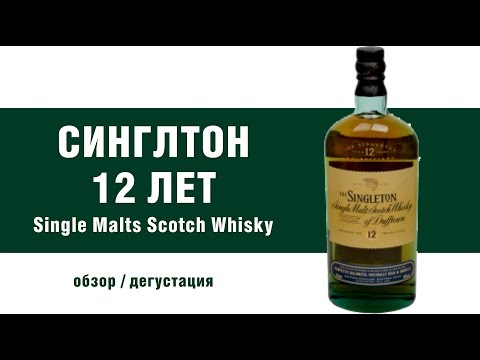 Обзор виски Синглтон. Singleton Of Dufftown 12 Years