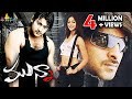 Munna | Telugu Latest Full Movies | Prabhas, Ileana, Prakash Raj | Sri Balaji Video