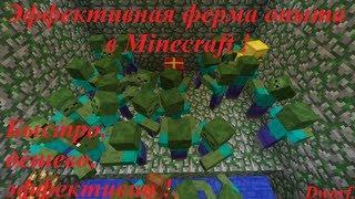 Minecraft -Туториал. Как сделать ферму опыта. Спавнер зомби.