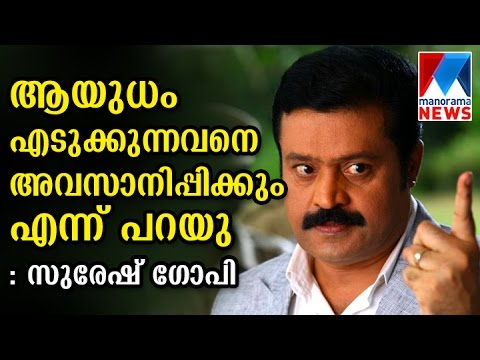 Suresh Gopi slams govt over Kannur