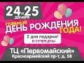 Прямая трансляция  ДНС АЛТАЙ ДЕНЬ РОЖДЕНИЯ ТЦ ПЕРВОМАЙСКИЙ 25 ДЕКАБРЯ!!!