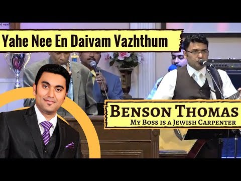 Yahe Nee En Daivam   Malayalam Christian Worship   Benson Thomas