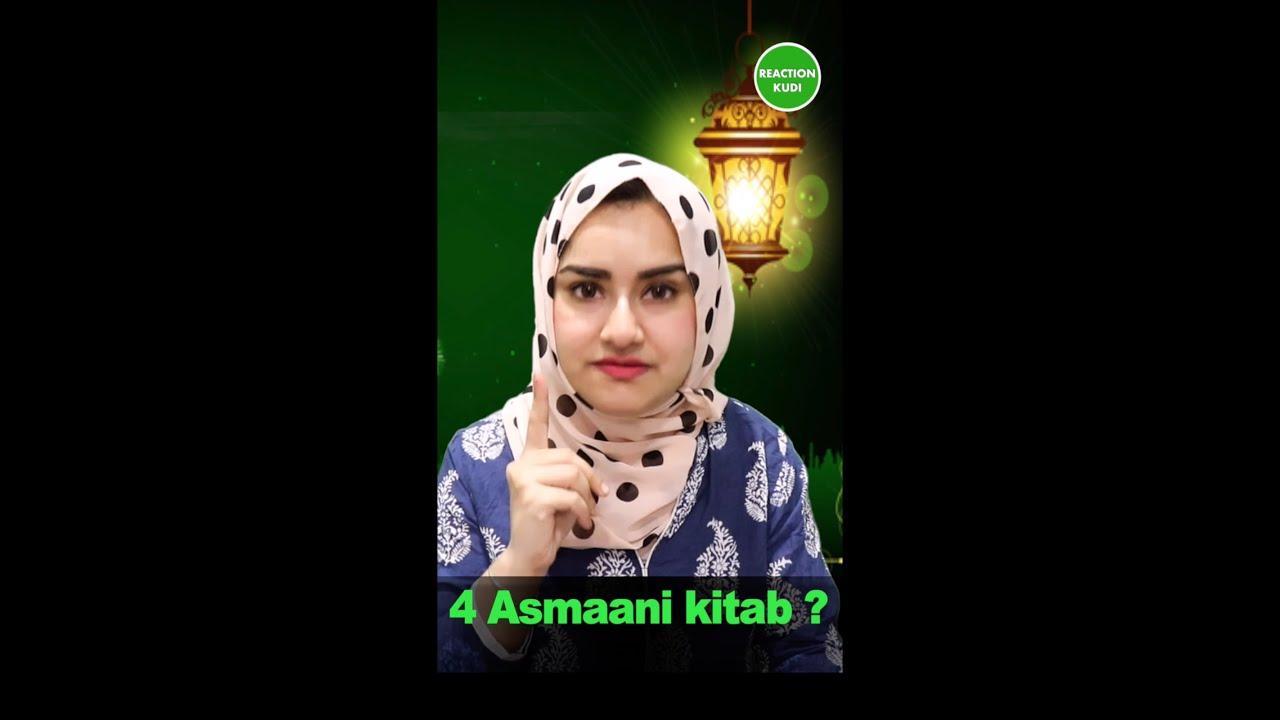 4 Aasmani Kitabon ki Haqeeqat   #shorts #IslamicReminder #IslamicShorts #islamicstatus #asmanikitab