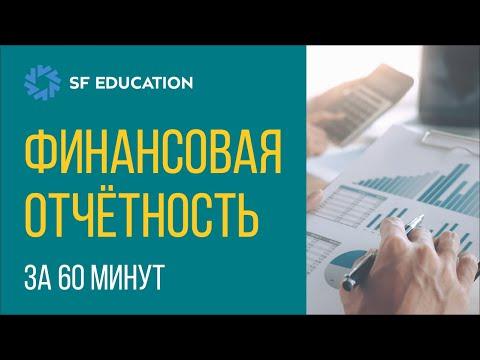 ВСЕ О ФИНАНСОВОЙ ОТЧЕТНОСТИ 60 МИНУТ