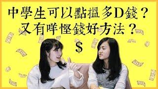 中學生點樣可以搵多d錢?中學生的慳錢大法????????   AntonXCherry
