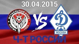 амкар - Динамо - 2:0 - Чемпионат России - 30.04.2015 - Обзор матча