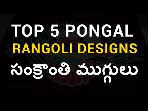 top 5 pongal collection top pongal designs sankranthi muggulu sankranthi collection pongal rangoli