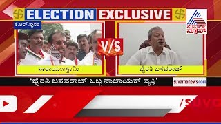 Byrathi Basavaraj Is a Traitor And Corrupt Says Cong Condidate Narayana swamy