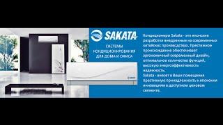 Кондиционеры Sakata серии Fusion 2(, 2016-02-11T15:18:36.000Z)