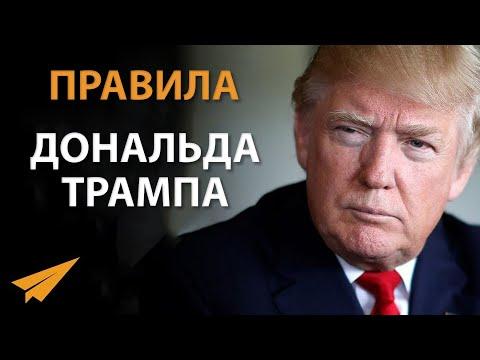 Дональд Трамп: Никогда Не Сдавайся (Правила Успеха)
