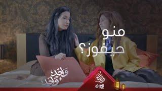 أم دريد تتحدى زوجها المجنون عامر علمود سحر.. منو حيفوز بالنهاية؟