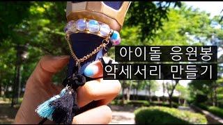 내맘대로 꾸미는 응원봉! DIY Lightstick Accessories|탐미세계