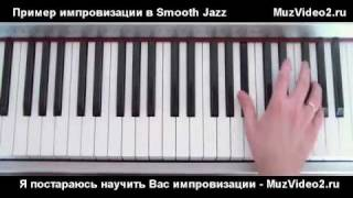 Импровизация на пианино smooth jazz
