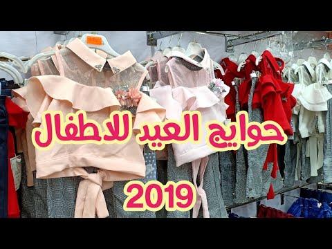 d6dd9bb63 ملابس العيد للطفال 2019👫 موديلات والوان للبنات وذكور باسعار مغرية ...