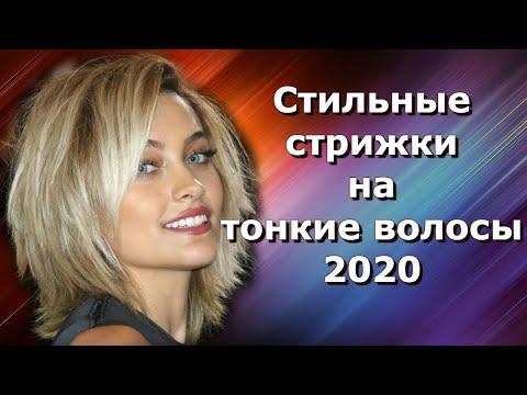 💥Стильные стрижки на тонкие волосы 2020