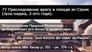 77 Преследование врага в походе ас-Сауик (зуль-хиджа, 2-ого года).