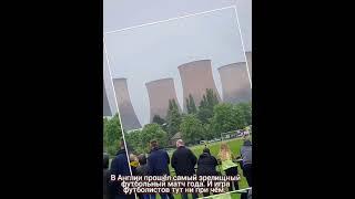 Фубольный матч на фоне падающей ТЭЦ в Англии Самый эпический футбол Футболисты взрыв ТЭЦ