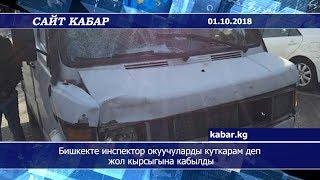 #Сайткабар | Бишкекте инспектор окуучуларды куткарам деп жол кырсыгына кабылды