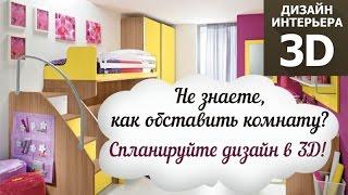 видео Проектируем дизайн спальни и выбираем обои